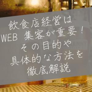飲食店経営はWEB集客が重要